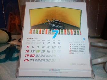ビークワ卓上カレンダー.JPG