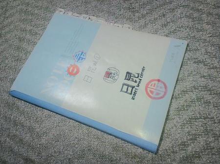 日昆ノート Vol.1.JPG