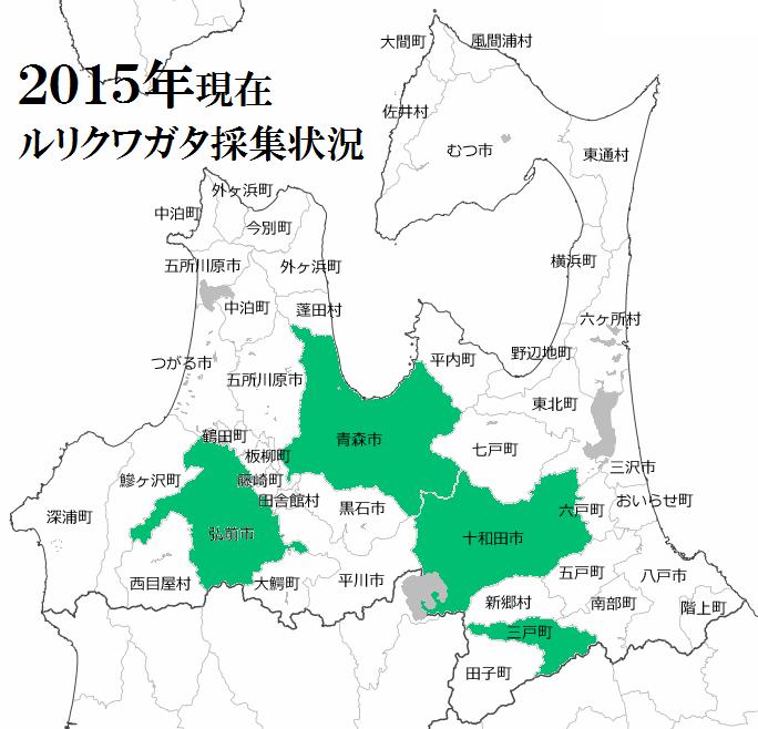 2015 ruri.png