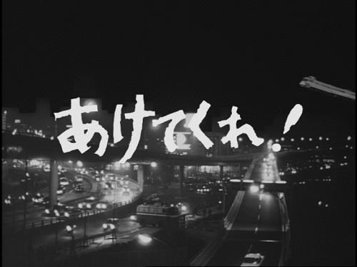 ウ〇トラQ第28話「あけてくれ!」.jpg