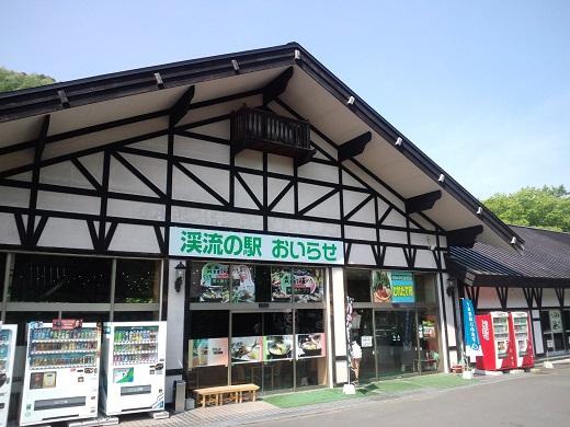 十和田市 渓流の駅おいらせ.JPG